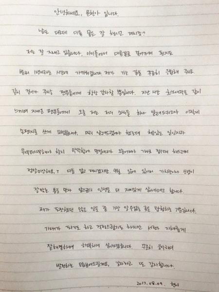元「NINE MUSES」ムン・ヒョナ、直筆メッセージで結婚の喜びを報告(提供:OSEN)