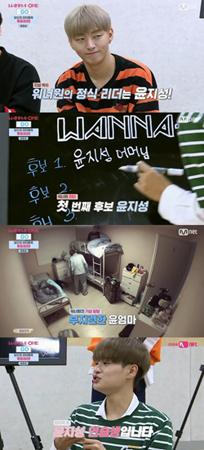 韓国ボーイズグループ「Wanna One」が、リーダーを決めた。(提供:news1)