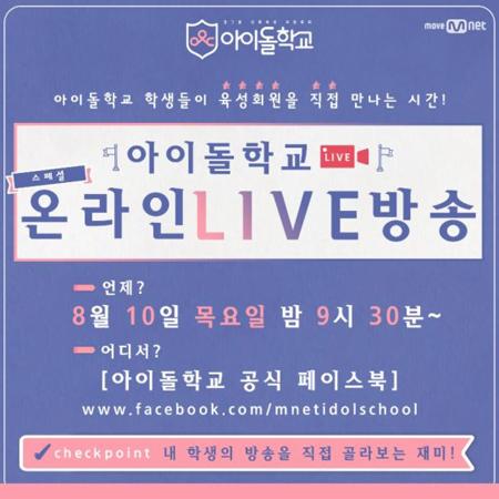 韓国のガールズグループ育成番組「アイドル学校」側が、アクセスが殺到してオンライン放送を一時中断した。(提供:OSEN)