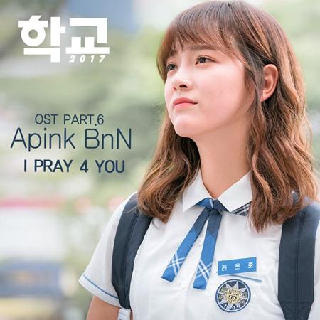 「Apink」ボミ&ナムジュ、ドラマ「学校2017」OST公開(提供:OSEN)