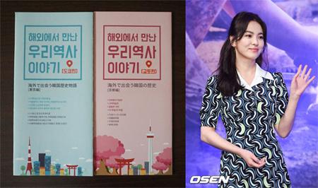 韓国女優ソン・ヘギョ(35)と誠信女子大学のソ・ギョンドク(徐敬徳)教授(43)が光復節(日本統治から解放されたとする韓国の祝日)を迎え、京都の「韓国歴史遺跡」を伝える。