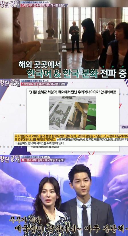 """韓国バラエティ番組、日本からの広告オファーを拒絶した女優ソン・ヘギョを""""大韓の芸能人""""と称賛(提供:news1)"""