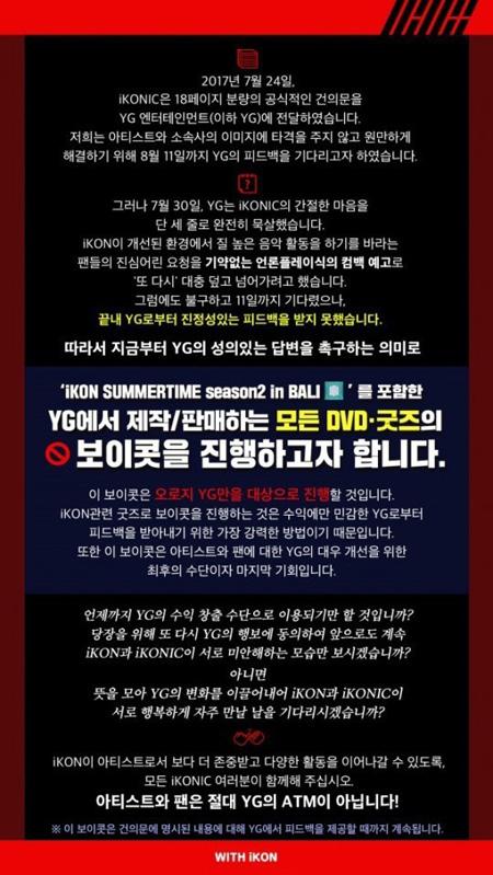 【全文】「iKON」のファンクラブ「iKONIC」、YGエンターテインメントにボイコットを宣言(提供:news1)