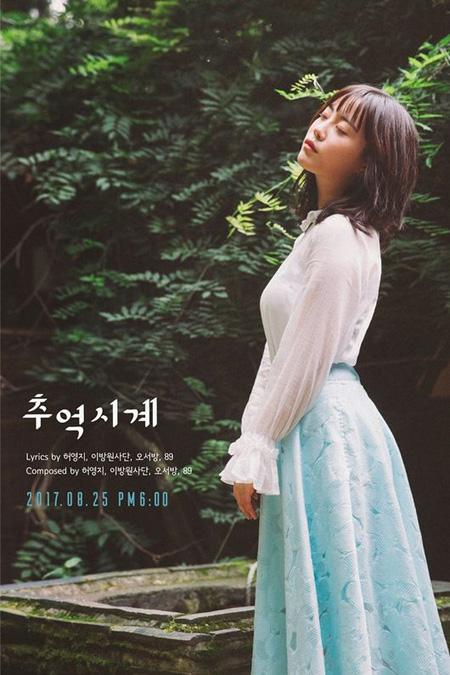 韓国ガールズグループ「KARA」ヨンジがソロ歌手挑戦を控えて、ティザー写真を公開した。(提供:OSEN)