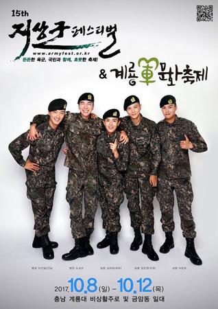 現在軍服務中の韓国俳優チュウォン(29)、イ・ジャンウ(31)、ト・サンウ(29)、「SUPER JUNIOR」リョウク(30)、「超新星」ゴニル(29)が、「地上軍フェスティバル」に出演する。(提供:OSEN)
