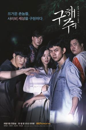 韓国ボーイズグループ「2PM」メンバーのテギョンが出演しているOCNドラマ「助けて」が、来週に撮影を終了する。(提供:OSEN)