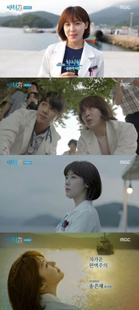 MBC「青春医師たちの胸躍る航海、病院船に乗る」より(提供:OSEN)