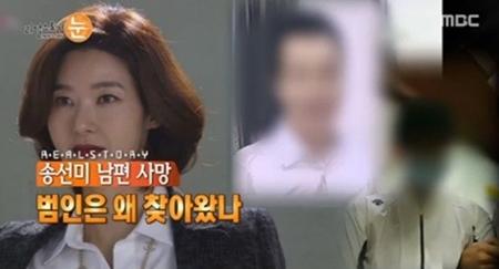 韓国MBC「Real Story Eye」側が女優ソン・ソンミ(42)の夫の葬儀場の過剰取材問題に対する立場を明かした。(提供:news1)