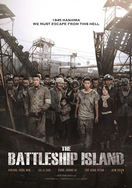映画「軍艦島」、シッチェス国際ファンタスティック映画祭に公式招待(提供:news1)