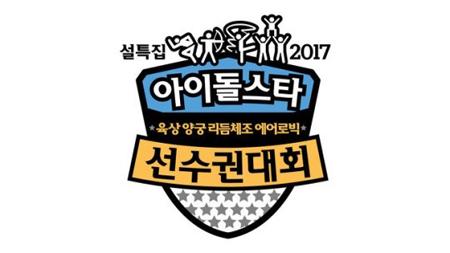 韓国のアイドルスターが総動員する「アイドルスター陸上選手権大会」がMBCのゼネストの余波で収録日程が取り消されたことが、明らかになった。(提供:news1)