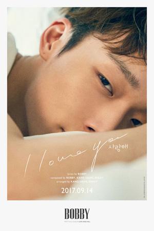 """""""ソロデビュー""""BOBBY(iKON)、初ソロアルバムのタイトル曲は「I LOVE YOU」! (提供:OSEN)"""