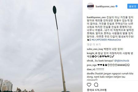 韓国ボーイズグループ「EXO」メンバーのBAEK HYUN(ベクヒョン)が、ファンに意味深長な訴えを掲載し、注目を集めている。(提供:news1)