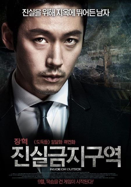 俳優チャン・ヒョクの中国進出作品「真実禁止区域」、9月公開へ(提供:OSEN)