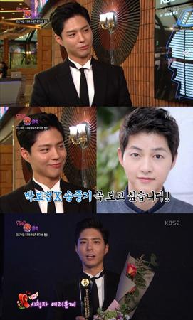 韓国俳優パク・ボゴム(24)が、同じ事務所に所属する先輩俳優のソン・ジュンギ(31)に対して深い愛情と関心を示した。(提供:OSEN)