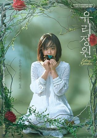 韓国女優ムン・グニョンは「映画『ガラスの庭園』で釜山国際映画祭に出席することができてうれしい」と活動再開の感想を伝えた。(提供:OSEN)