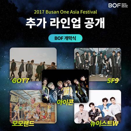 錚々たるスターのラインナップで話題を集めているアジアNo.1の韓流フェスティバル「2017釜山ワンアジアフェスティバル(Busan One Asia Festival 2017)」(BOF)の追加ラインナップが発表になった。(提供:OSEN)