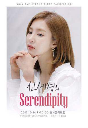 韓国女優シン・セギョン(27)のファンミーティングチケットが販売開始直後に売り切れとなり、話題になっている。(提供:OSEN)