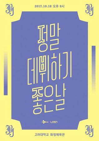 韓国Mnetのサバイバルオーディション番組「プロデュース101(PRODUCE 101)」に出演した高田健太らが所属するボーイズグループ「JBJ」が、10月18日に大規模なデビューショーケースを開催することになった。(提供:O