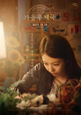 韓国歌手BoAの初の単独主演映画「秋の郵便局」が、来月19日に韓国で公開することが決まった。(提供:OSEN)
