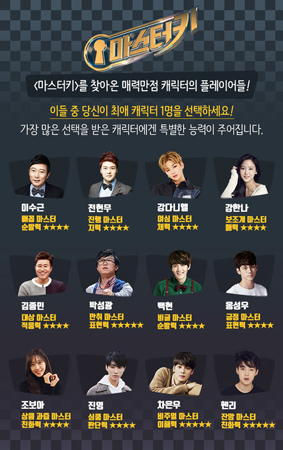 韓国SBSの新バラエティ番組「マスターキー」が、26日に初の収録をおこなった。(提供:OSEN)