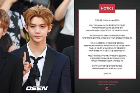 韓国アイドルグループ「Wanna One」ペ・ジンヨン(17)の所属事務所C9エンターテインメント側が無差別の悪質な書き込みユーザーに警告した。