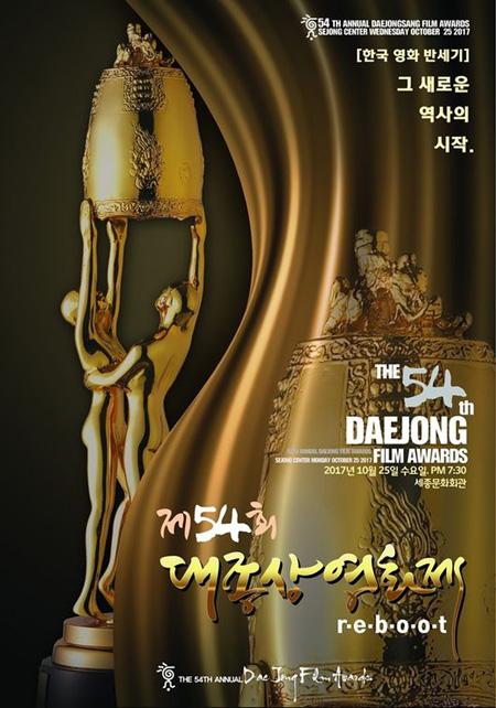 「大鐘賞映画祭」、候補作を公開=主演男優賞受賞は俳優ソン・ガンホか、注目集まる(提供:OSEN)