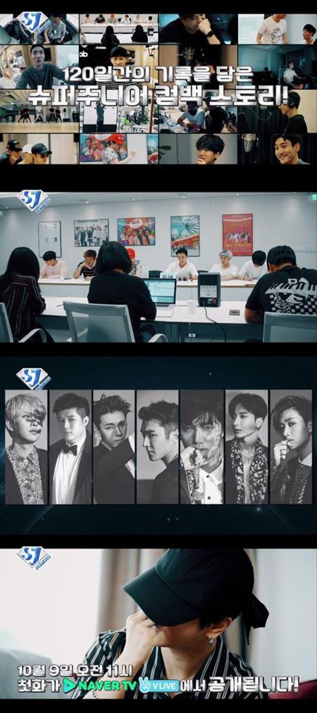 「SUPER JUNIOR」、カムバックリアリティ番組をローンチ=10月9日に初放送(提供:OSEN)