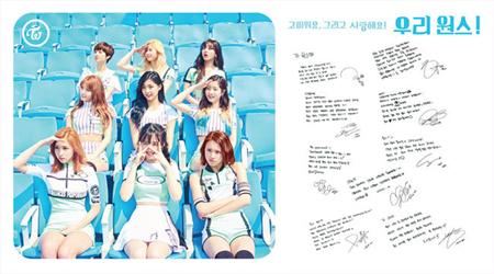 韓国ガールズグループ「TWICE」がデビュー2周年を迎え、ファンに感謝の気持ちを伝えるメッセージ広告を展開する。(提供:OSEN)