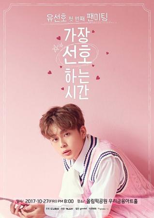 韓国Mnetのオーディション番組「プロデュース101(PRODUCE 101)シーズン2」に出演していたユ・ソンホが、初の単独ファンミーティングを開催する。(提供:OSEN)