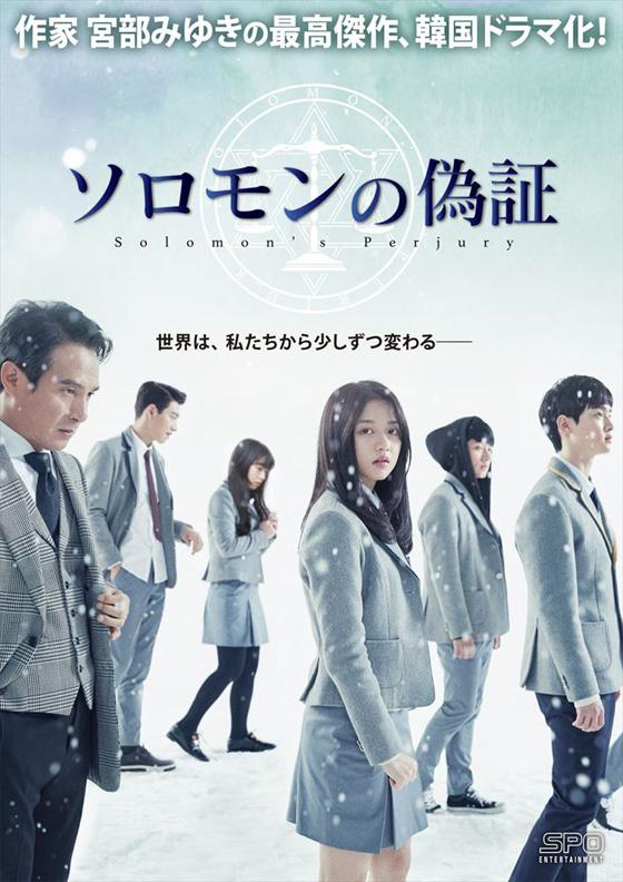 原作者・宮部みゆきも推薦! 韓国ドラマ版「ソロモンの偽証」DVDリリース決定&予告編公開