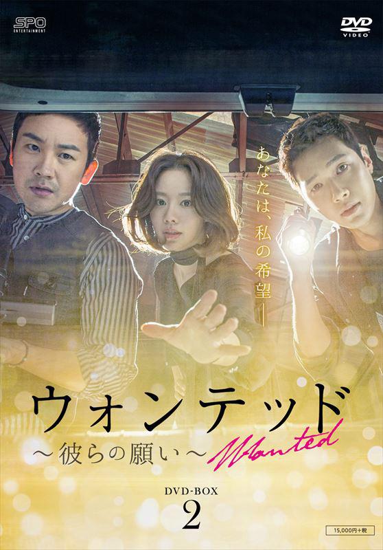「ウォンテッド~彼らの願い~」DVD-BOX2発売記念! チ・ヒョヌ&脚本家インタビュー公開!