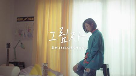 「MAMAMOO」フィイン、大ヒットウェブドラマ「Yellow」OSTを公開へ(提供:OSEN)