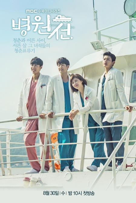 女優ハ・ジウォン-カン・ミンヒョク(CNBLUE)出演MBCドラマ「病院船」、同時間帯で視聴率1位獲得(提供:news1)