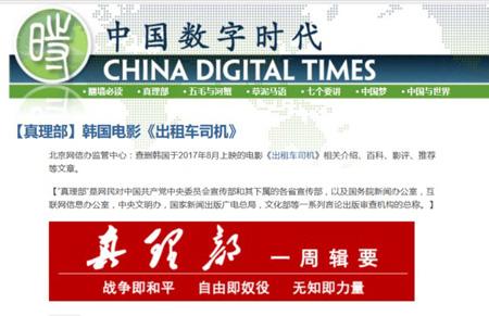 中国、韓国映画「タクシー運転手」関連のコンテンツを完全遮断…理由は? (提供:news1)
