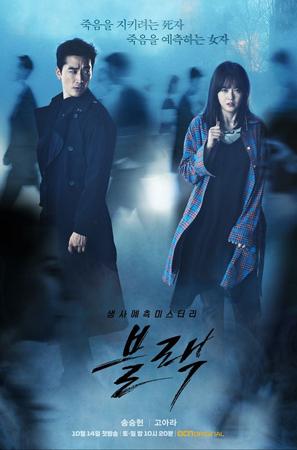 韓国OCNのオリジナル新ドラマ「ブラック」が、俳優ソン・スンホン、キム・ドンジュン(ZE:A)、女優コ・アラ、イーエルと共にするGV試写会を開催する。(提供:OSEN)