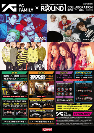 「BIGBANG」「WINNER」「iKON」「BLACKPINK」などYG FAMILYアーティストとROUND1のコラボキャンペーン決定!