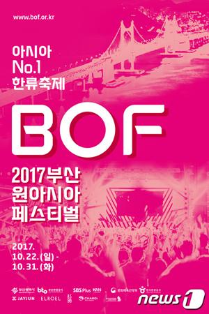 錚々たるスターラインナップで話題となっている「Busan One Asia Festival 2017(BOF)」の最終ラインナップが発表された。