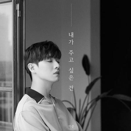 イ・ジュン、18日にニューシングルをサプライズ公開! (提供:OSEN)