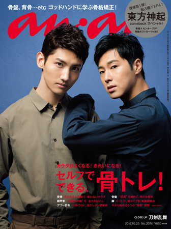 「東方神起」が表紙を飾った女性週刊誌「anan」2074号が本日18日、発売となった。(オフィシャル)