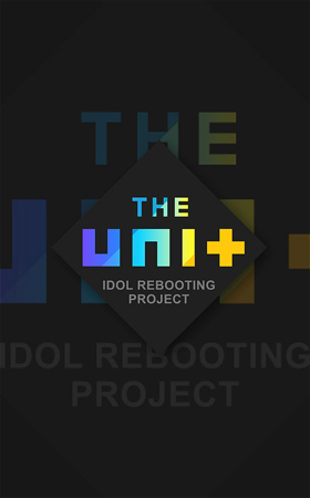 韓国KBSアイドル再起プロジェクト「THE UNIT」が、10月28日(土)午後9時15分に放送開始を決定し、期待を高めている。(提供:OSEN)