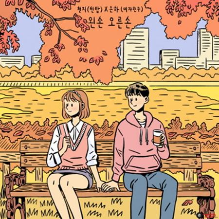 韓国ボーイズグループ「TEENTOP」メンバーのチョンジと、ガールズグループ「GFRIEND」メンバーのウナが26日に発表するデュエットソング「左手右手」のティーザー画像が公開された。(提供:OSEN)