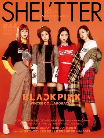 「BLACKPINK」、「SHEL'TTER」とのコラボレーション再び! 「SHEL'TTER MOOK #44 WINTER」の表紙に登場(オフィシャル)