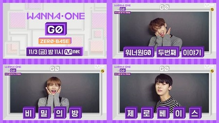 「Wanna One」、2度目のリアリティ番組11月3日よりMnetで放送=8部作で編成(提供:OSEN)