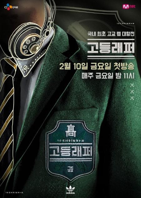 Mnet「高等ラッパー2」来年上半期に放送へ…第2のヤン・ホンウォン誕生するか(提供:news1)