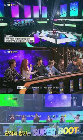 韓国KBSアイドル再起プロジェクト「THE UNIT」が28日、そのベールを脱ぎ1回5.0%、2回6.2%(ニールセンコリア提供、全国基準)の視聴率で出発した。(提供:OSEN)