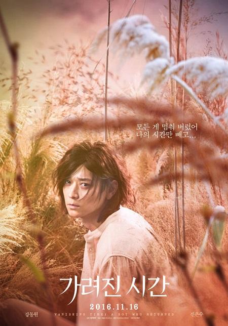カン・ドンウォン主演映画「隠された時間」、パリ韓国映画祭「観客賞」受賞(提供:OSEN)