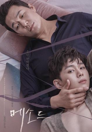 2日に公開された韓国映画「メソッド」が、違法に流出したことについて、脚本と演出を担当したパン・ウンジン監督が法的措置を取ることを明らかにした。(提供:OSEN)