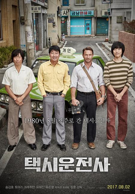 映画「タクシー運転手」、米国AWFF3冠王を達成(提供:news1)