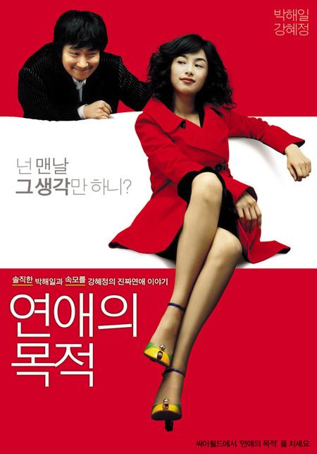 パク・ヘイル-カン・ヘジョン主演「恋愛の目的」、大手企業のわいせつ事件で再び注目集まる(提供:news1)