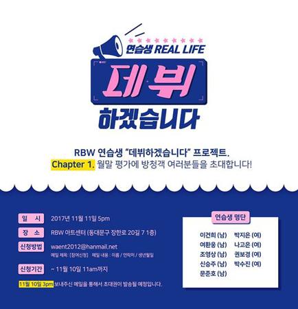 韓国ガールズグループ「MAMAMOO」の所属事務所RBWで、新人ボーイズグループのデビュー準備に入る。(提供:OSEN)